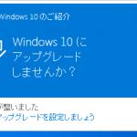 自分のメモ用。家にあるPCとWindows10アップグレード状況