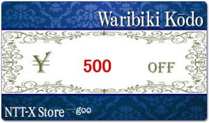 waribiki-kodo