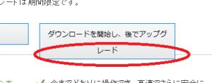 zoom-upgrade-to-windows10