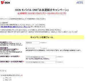 ocn-mobile-campaign