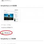 WordPressテーマを「Simplicity 2」にしてみた