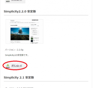 download-simplicity-2