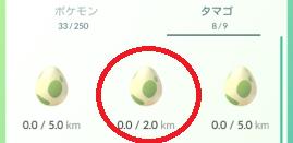 egg-list