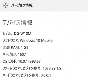 dg-w10m-1607