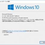 Windows 10 Anniversary Updateをあててみた(2)失敗したパソコンもアップデート完了!