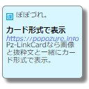 Wordpressでリンクをカード形式で表示する Pz Linkcard ぽぽづれ